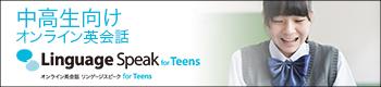 中高生向けオンライン英会話「入試スピーキング対策はオンライン英語のLinguage Speak(リンゲージスピーク) for Teens」