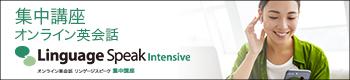 オンライン英会話Linguage Speak(リンゲージスピーク)のオンライン集中英語コース