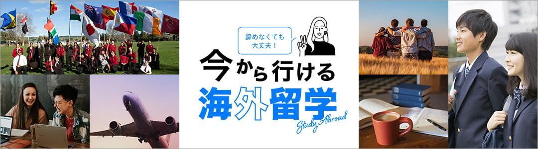 高校留学・大学留学・語学留学のISC留学net
