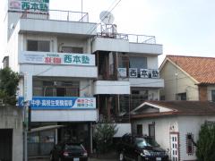 ISC福山留学センター パワーゼミ西本塾