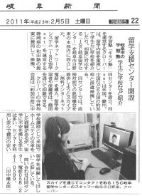 【岐阜新聞】に掲載されました。「留学支援センター開設」