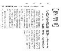 【朝日新聞 茨城・首都圏】に掲載されました。「守谷の学習塾 留学をサポート」