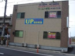 ISC鳥取留学センター ミネルワールド学院 鳥取中央校