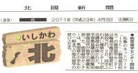 【北国新聞 いしかわ北】に掲載されました。「能登留学センター開設」