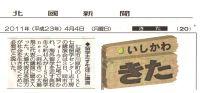【北国新聞 いしかわ北】に掲載されました。「留学志す 生徒に講演」