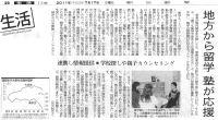 【朝日新聞 全国生活】に掲載されました。「地方から留学 塾が応援」