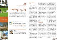 【宣伝会議】に掲載されました。「生徒の留学をサポートする塾ネットワーク」