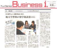 【フジサンケイビジネスアイ】に掲載されました。「地方学習塾が留学相談窓口に」