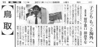 【朝日新聞 鳥取版】に掲載されました。「子ども もっと海外へ」