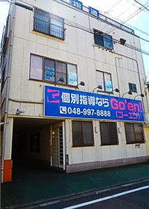 ISC八潮留学センター 個別指導のGo'en!(ゴーエン)