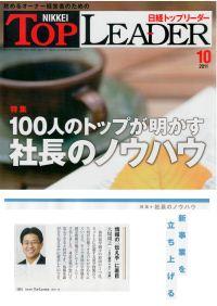【日経トップリーダー】に掲載されました。「情報の『伝え手』に注目」