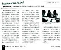 【日経グローカル】に掲載されました。「全国の地場学習塾と高校生の留学支援網」