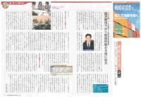 【戦略経営者2月号】に掲載されました。「留学費用下がり取り扱い件数8倍に拡大」