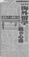 【日刊ゲンダイ】に掲載されました。「わが子の海外留学を成功させる親の心得」
