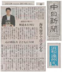 【中日新聞浜松遠州版】に掲載されました。「海外留学で自立心を」