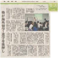 【産経新聞 全国版】に掲載されました。「塾が海外留学・進学を後押し」