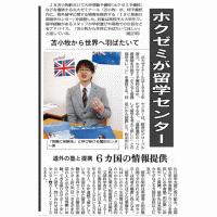 【北海道新聞】に掲載されました。「ホクゼミが留学センター」