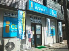 ISC名古屋CUBE留学センター 進学塾CUBE本部事務局