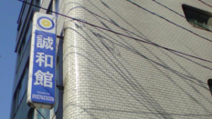 ISC福岡留学センター 誠和館