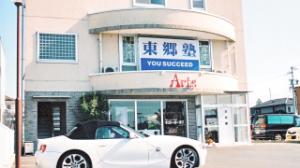 ISC袋井留学センター 東郷塾