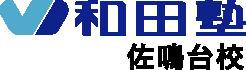 名学館和田塾