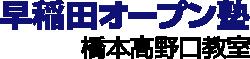 早稲田オープン塾橋本高野口校