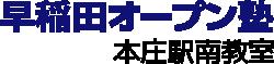 早稲田オープン塾本庄駅南教室