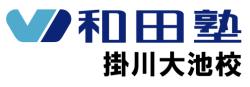 和田塾 掛川大池校