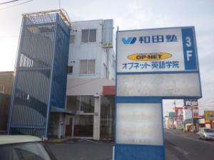 ISC静岡留学センター 和田塾 掛川大池校