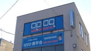 ISC甲府留学センター SEED進学会 山宮校
