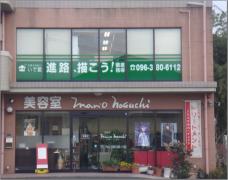 ISC熊本留学センター 小さな学習塾 いで塾 第二教室