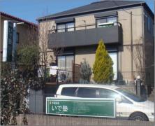 ISC熊本留学センター 小さな学習塾 いで塾 第一教室