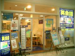 ISC松本留学センター アルプス・ランゲージ・インスティチュート