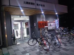ISC能登留学センター 志学舎