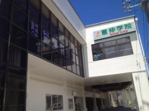 ISC沖縄留学センター 意伸学院