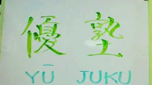 ISC天童留学センター 優塾