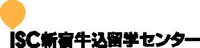 ISC新宿牛込留学センター