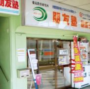 ISC宇和島留学センター 朋友塾
