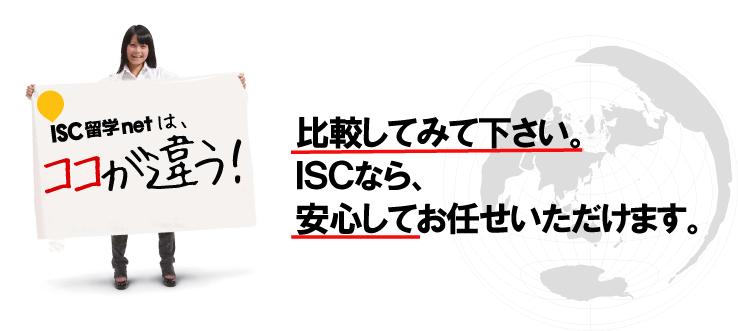 ISCはここが違う