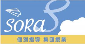 個別指導・集団授業SoRa