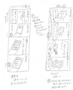 マンガ_re