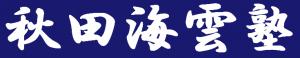 秋田海雲塾