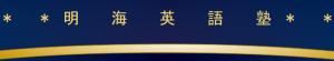 明海英語塾