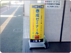 ISC徳島留学センター 泰成ゼミナール