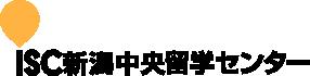 ISC新潟中央留学センター