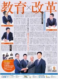 静新20150521掲載版 広告データ画面キャプチャ
