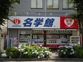 ISC茨木留学センター 名学館茨木水尾校