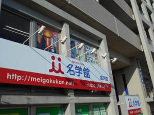 ISC仙台富沢留学センター 名学館富沢校