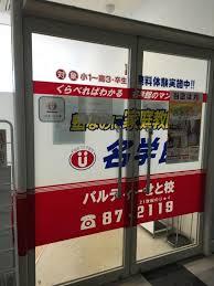 ISC瀬戸留学センター 名学館 パルティせと校