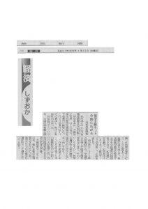 【静岡新聞】に掲載されました。「留学支援ネット 全国に広がる」